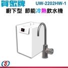 【信源】賀眾牌 廚下型節能冷熱飲水機 UW-2202HW-1