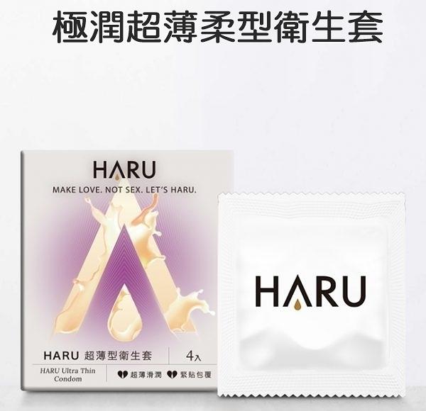 【女王性感精品】HARU Ultra Thin 極潤超薄柔型衛生套保險套-4片裝
