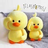 可愛抖音同款小黃鴨公仔ins網紅抱枕鴨子毛絨玩具大號布娃娃玩偶【交換禮物】