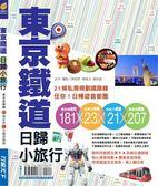(二手書)東京鐵道日歸小旅行