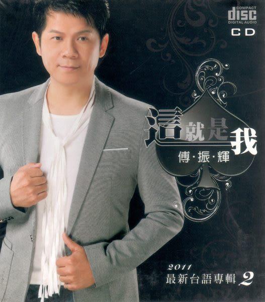 傅振輝 這就是我 CD (音樂影片購)