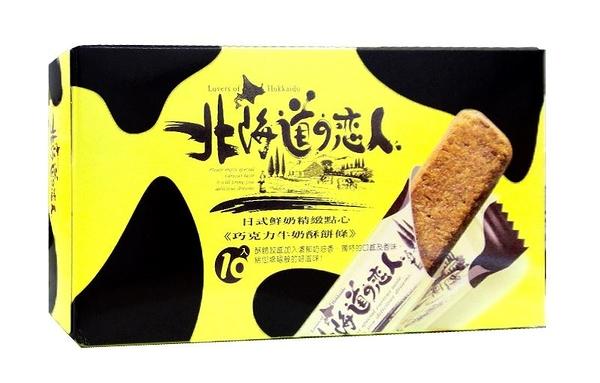 北海道戀人巧克力牛奶酥餅條(110g/盒)【合迷雅好物超級商城】