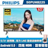 (送基本安裝)[預購]PHILIPS飛利浦 50吋4K andriod聯網液晶顯示器+視訊盒50PUH8225
