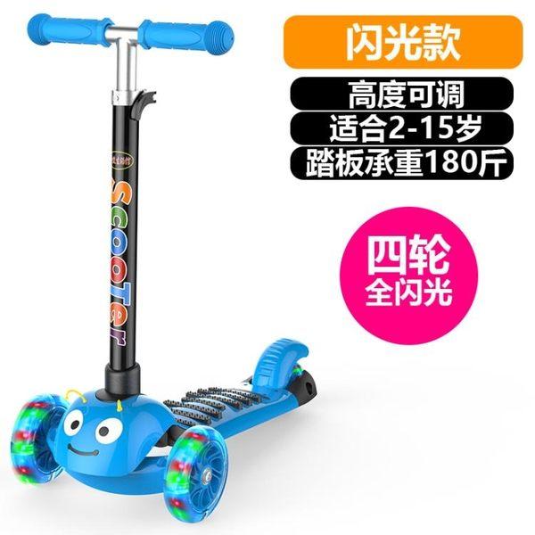 scooter滑板車兒童2歲寶寶溜溜車3-16歲小孩滑滑車四輪劃板車閃光