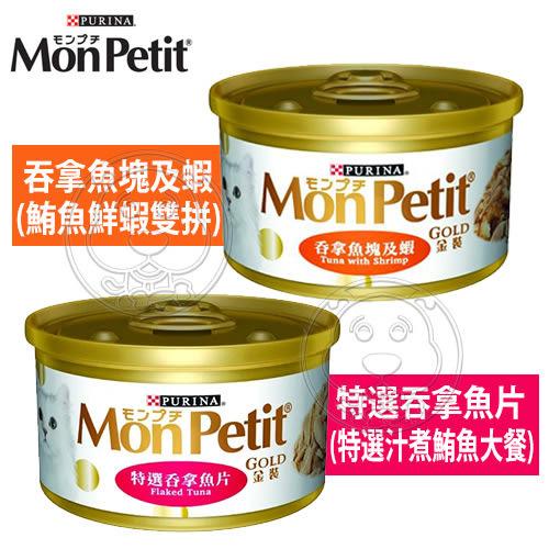 【培菓平價寵物網】美國MonPetit貓倍麗》金罐貓罐頭系列多種口味85g/罐