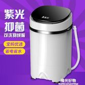 迷你洗衣機迷你單筒單桶大容量半全自動家用小型 220vNMS陽光好物