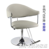 簡約理發店椅發廊專用美容美發店凳子美式風格潮流網紅升降剪發椅ATF 美好生活