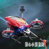 遙控飛機耐摔充電合金直升機定高懸浮側飛兒童航模新品玩具禮物 qz1669【甜心小妮童裝】