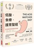 低酸‧食療‧護胃聖經:不用吃藥、3週有感、4週見效,一舉戰勝胃食道逆流,改善全身