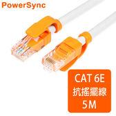 群加 Powersync CAT.6e 1000Mbps 耐搖擺抗彎折 高速網路線 RJ45 LAN Cable【圓線】白色 / 5M (CLN6VAR9050A)