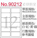 彩色電腦標籤紙 No 90212 (12張/盒)