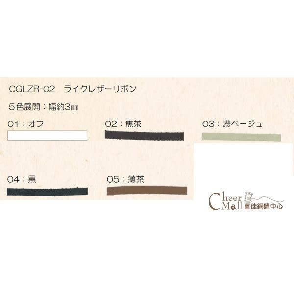 編織皮帶(3mm) CGLZR-02-皮革