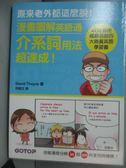 【書寶二手書T1/語言學習_HSL】漫畫圖解英語通:介系詞用法超速成!_David Thayne