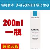理膚寶水 多容安舒緩保濕化妝水200ml 元氣健康館