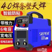 電焊機 寬電壓110v-560v兩用小型雙電壓全自動電焊機直流家用全銅【全館免運】