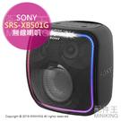 日本代購 空運 SONY SRS-XB501G 無線 音響 喇叭 重低音 大音量 Bluetooth 2.1ch