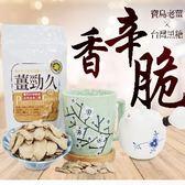 薑勁久【順天堂★順天本草】促進新陳代謝➠ 四季的最佳零食 