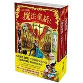 魔法童話 3格林警告 (上下冊不分售)