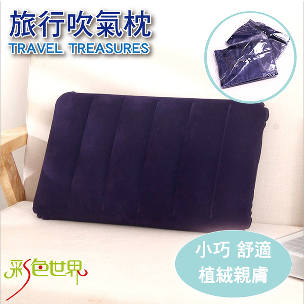 充氣腰枕 旅行枕頭 靠枕 616 彩色世界