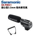 黑熊館 Saramonic 楓笛 SR-PMIC1 超心型3.5mm 指向麥克風 錄影用麥克風 現場採訪 廣播收音