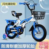 兒童自行車3歲寶寶腳踏單車2-4-6歲男孩小孩中大童9-10歲童車女孩CY『小淇嚴選』
