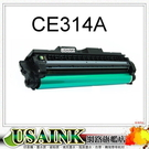 USAINK~HP CE314A 相容感光鼓 / 感光滾筒  適用LJ - CP1025nw / CP1025 / 1025nw / M175A / M175 / M275  /CE314