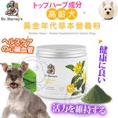 此商品48小時內快速出貨》美國哈維博士Dr.Harveys》高齡犬黃金年代草本營養粉-7oz