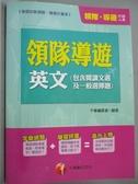 【書寶二手書T1/進修考試_XGL】外語人員:領隊導遊英文(包含閱讀文選及一般選擇題)_千華編委會