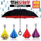雙層反向傘 C型手把 反摺傘 雨傘 晴雨傘 遮陽傘 反折傘 防風傘 3色可選