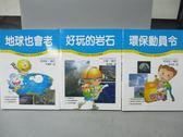 【書寶二手書T7/少年童書_NAE】科學小釣手-地球也會老_好玩的岩石_環保動員令_共3本合售