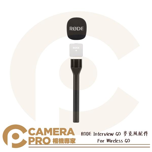 ◎相機專家◎ RODE Interview GO 麥克風採訪配件 手持 For Wireless GO 專用 正成公司貨
