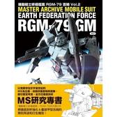 機動戰士終極檔案RGM-79吉姆vol.2