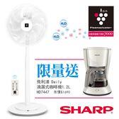 【SHARP 夏普】14吋旗艦型。自動除菌離子DC變頻立扇PJ-H14PGA贈★飛利浦滴漏式咖啡機