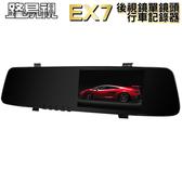 【小樺資訊】含稅【路易視】EX7後視鏡單鏡頭行車紀錄器 Full HD1080P