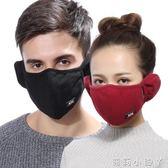 口罩女冬季護耳時尚男潮款個性情侶保暖防寒防塵透氣可清洗易呼吸 蘿莉小腳ㄚ
