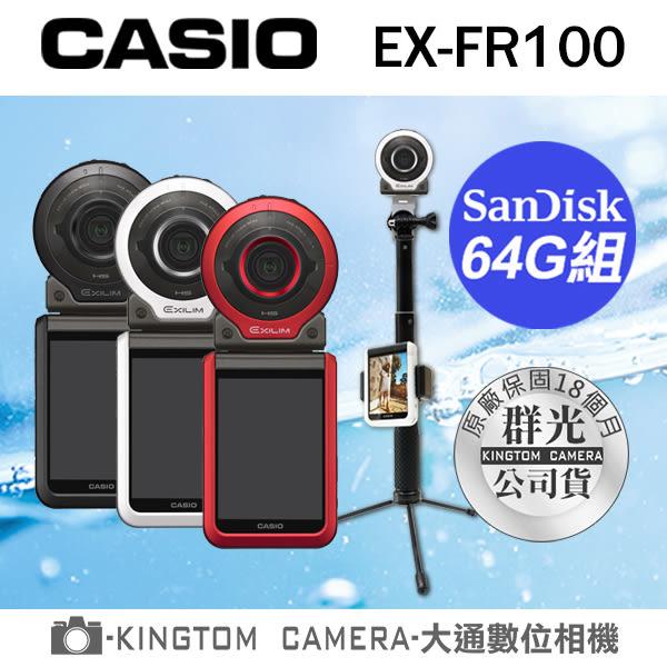 CASIO FR100 FR-100  送64G高速卡+自拍桿+日韓背帶+四大好禮 大全配  24期零利率 公司貨