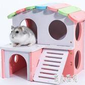 倉鼠籠子小窩屋環保倉鼠別墅房子金絲熊木屋倉鼠玩具倉鼠窩 DJ3496『麗人雅苑』
