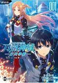 劇場版Sword Art Online刀劍神域 序列爭戰 (1)