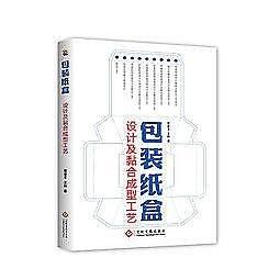 簡體書-十日到貨 R3Y【包裝紙盒設計及黏合成型工藝】 9787514211689 文化發展出版社 作者:蔡