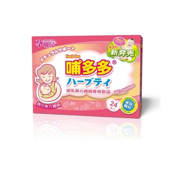 孕哺兒®哺多多媽媽飲品-隨身包5gX24包 420元(單筆滿1499元送藜麥榖纖10公克)
