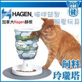 *KING WANG*加拿大Hagen赫根《飼料玲瓏塔》貓咪益智解壓玩具