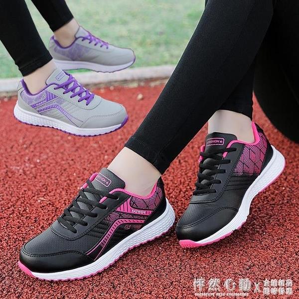 春秋季中老年健步鞋中年媽媽運動鞋女皮面軟底防滑休閒旅游跑步鞋 怦然新品