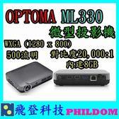 含稅開發票到付均可 奧圖碼 OPTOMA ML330 微型投影機 投影機 高清微型智慧投影機 公司貨 500流明