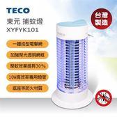 TECO東元 XYFYK101 10W電擊式捕蚊燈【蚊蟲的剋星】