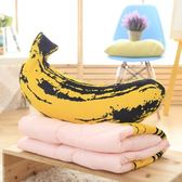 午睡毯 卡通抱枕被子兩用辦公室午休小被子毯子香蕉夏涼被沙發汽車靠墊被【韓國時尚週】
