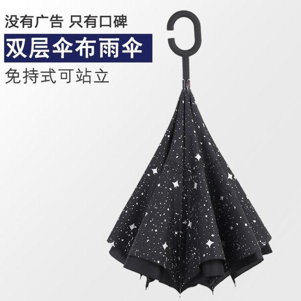 雨傘長柄反向傘雙層免持式反向雨傘大號創意雨傘定制印logo廣告傘