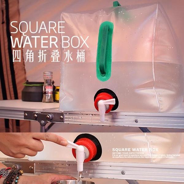 特價戶外野營手提水袋20LPVC摺疊水桶洗車載水桶應急水桶塑料水壺 格蘭小鋪