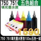 【五色空匣含晶片+100cc墨水組一黑防】CANON PGI-750+CLI-751 可填充式墨水匣 適用MX727 MX927 IP7270
