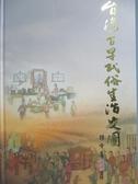 【書寶二手書T8/地理_ZDG】臺灣古早民俗生活史圖_陳豐章 (民俗學)