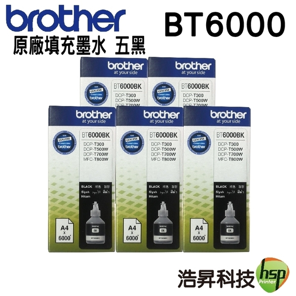 Brother BT6000BK 黑色五盒 原廠填充墨水 盒裝 適用T300/T500W/700W/T800W